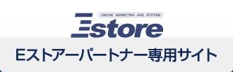 Eストアーパートナー専用サイト